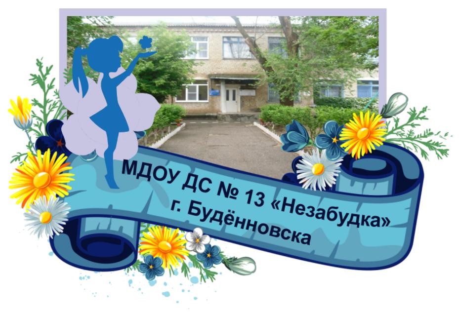 13sad_