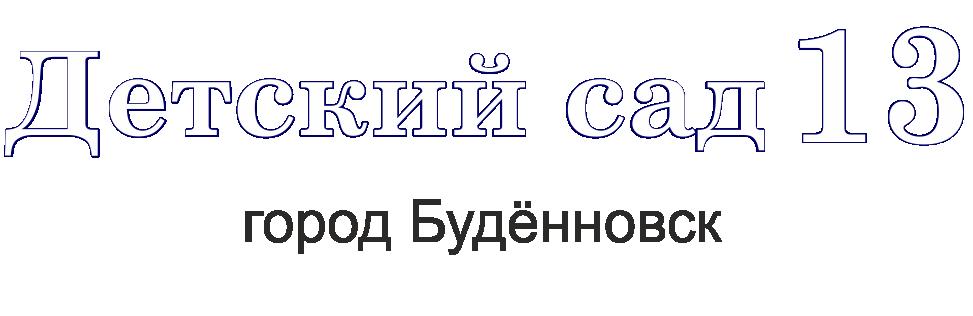 13.stavsad.ru